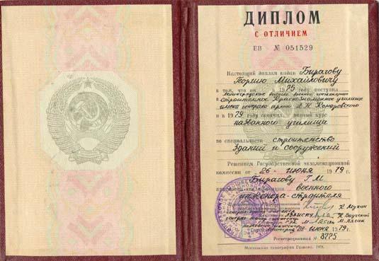 Копия диплома Копия диплома Бирагова Г М